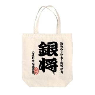 将棋シリーズ 銀将 Tote bags