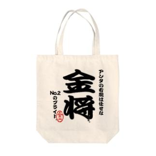 将棋シリーズ 金将 Tote bags
