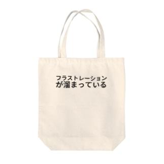 フラストレーションが溜まっている Tote bags