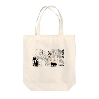ぷりっ Tote bags