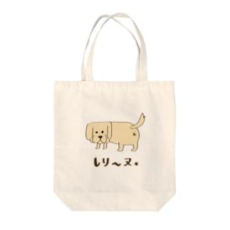 【しりーヌ】ゴールデン Tote bags