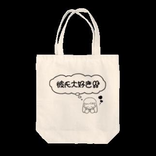 塚本オルガさんショップの彼氏大好き!トートバッグ Tote bags