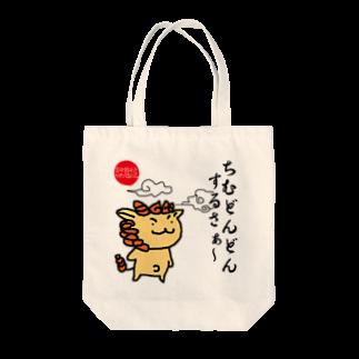 日々淡々とマジメ系クズ。のハイサイ!シーサー(^^) Tote bags