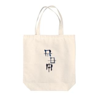 禊ぎ(みそぎ)ヲシテ文字 Tote Bag