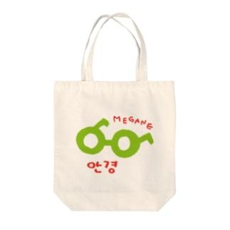めがね(안경) Tote bags