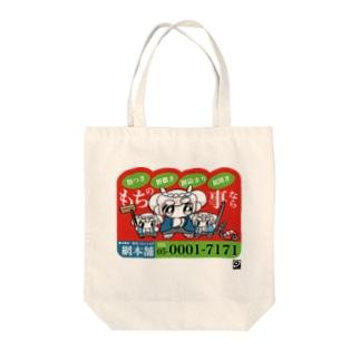 網本舗 Tote bags
