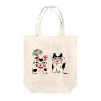籠犬と招き猫 Tote Bag
