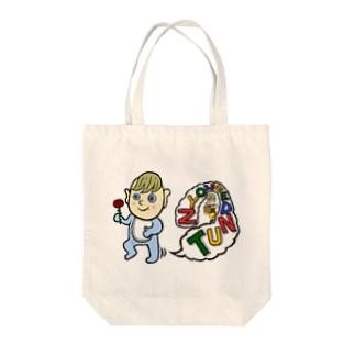 赤ちゃんバイト、午前中でバックレ Tote bags