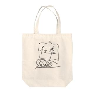 仕事が重い Tote bags