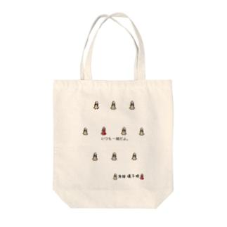 海猫運子姫 Tote bags