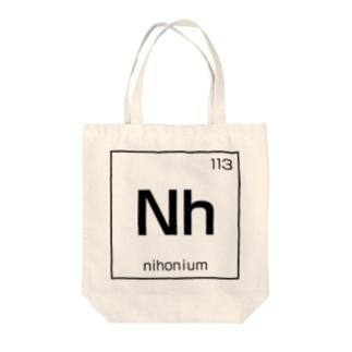 ニホニウム Tote bags