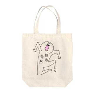 【なにか】無為自然 Tote bags