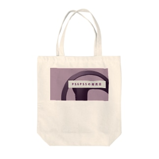 PS6PS5 ファンアイテム Tote Bag