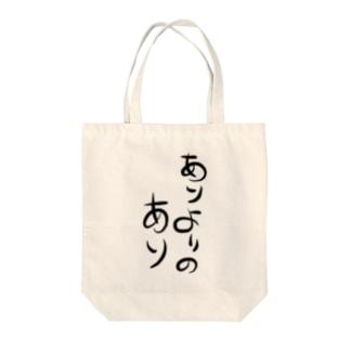 ありよりのあり Tote bags