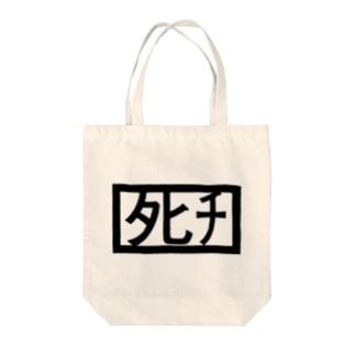 タヒチ Tote bags