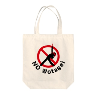 NO ヲタ芸 Tote bags
