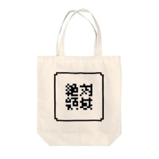 絶対領域 Tote bags