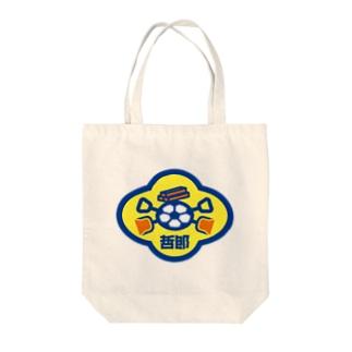 パ紋No.3019 哲郎 Tote bags