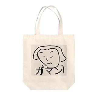 ガマン限界 Tote bags