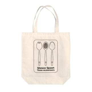 昭和スプーン三銃士 Tote bags