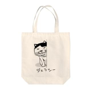 嫉妬する猫(ジェラシー) Tote bags