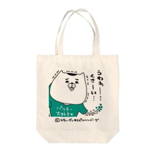 うわぁー…くさーい… Tote bags