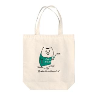 猫パクチー Tote bags