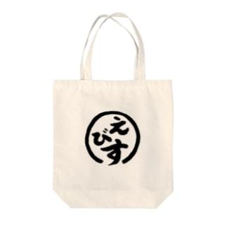 【公式】炭火焼肉えびす(ホワイト) Tote bags
