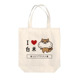 圧倒的米派 Tote bags