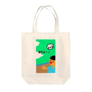 さわやかさん! Tote bags