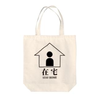 「在宅」-STAY HOME-(クロ) Tote bags
