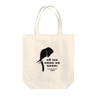 象は鼻が長い(灰色) Tote bags