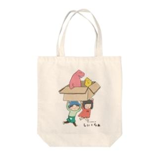 絵本1-3『ぼくとわたしとしぃとらぁ』 Tote bags