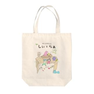絵本1-5『ぼくとわたしとしぃとらぁ』表紙 Tote bags
