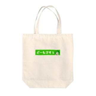 すいかちゃん Tote Bag