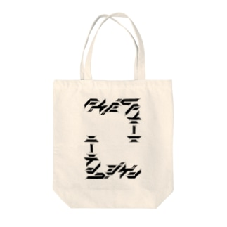ニーテンゴジゲン Black Title Tote bags