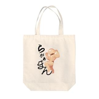 らがぁまんとお出かけ(サイン入り) Tote bags
