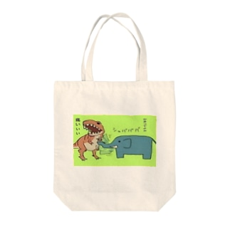 するめちゃんのぞうさんと恐竜 Tote bags