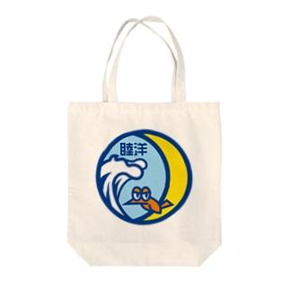 パ紋No.4032 睦洋 Tote bags