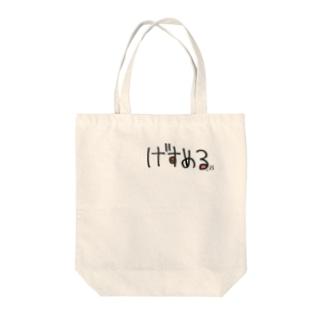 げすめる名前シンプルグッズ Tote Bag