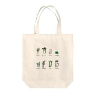 山菜 Tote bags
