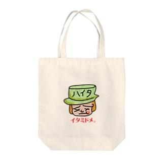 ハイタちゃん。 Tote bags