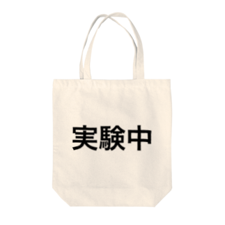 hnagaminの実験中 Tote bags