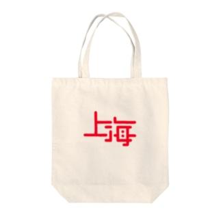 上海 Tote bags