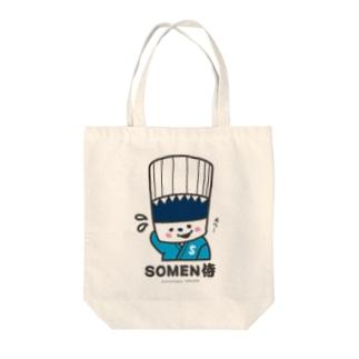 SOMEN侍「えへ」NEWモデル Tote bags