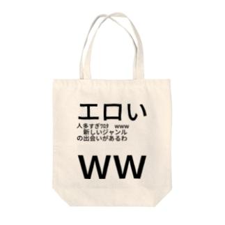 エロい人多すぎワロタ www    新しいジャンル   の出会いがあるわ   ww  Tote bags
