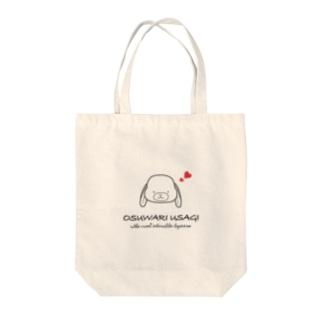 おすわりうさぎ 〜The Most Adorable Lopears I 黒 Tote Bag