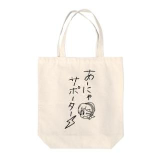 あにゃサポグッズ⚡️004 Tote Bag