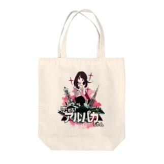 恋する!アルパカちゃん Tote bags