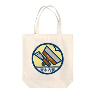 パ紋No.3051 青木内装 Tote bags